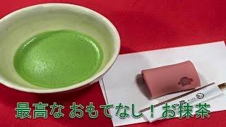 お抹茶の立て方 おもてなし京都 美しい日本のお茶