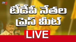 TDP Leaders Press Meet LIVE | Dhulipalla narendra | Anand Babu |Tenali sravan | TV5 News LIVE
