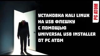 Установка kali linux на usb флешку с помощью Universal usb Installer