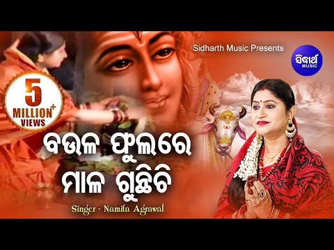 BAULA PHULARE ବଉଳ ଫୁଲରେ Odia Shiva Bhajan  || Namita Agrawal || SARTHAK MUSIC