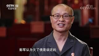 《一线》 20190917 裁判者·坚定的信念| CCTV社会与法
