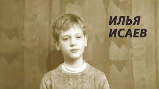 Видеовизитка из детства. Лауреат премии Станиславского - актер Илья Исаев