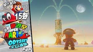 슈퍼마리오 오디세이 한글판 [15화] 바다왕국 - 서약의 물을 되찾아라 (Super Mario Odyssey) [닌텐도 스위치]