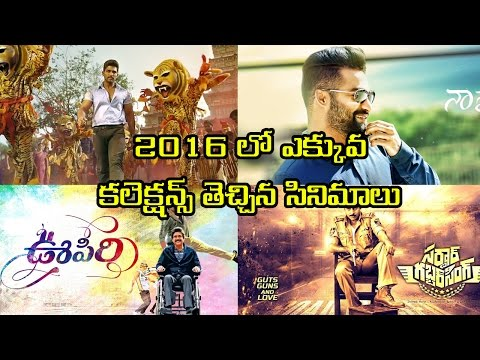 Tollywood Highest Collected Movies 2016 | Being Legends