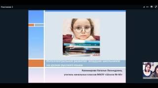 Вебинар Интеллектуальное развитие младших школьников на уроках русского языка