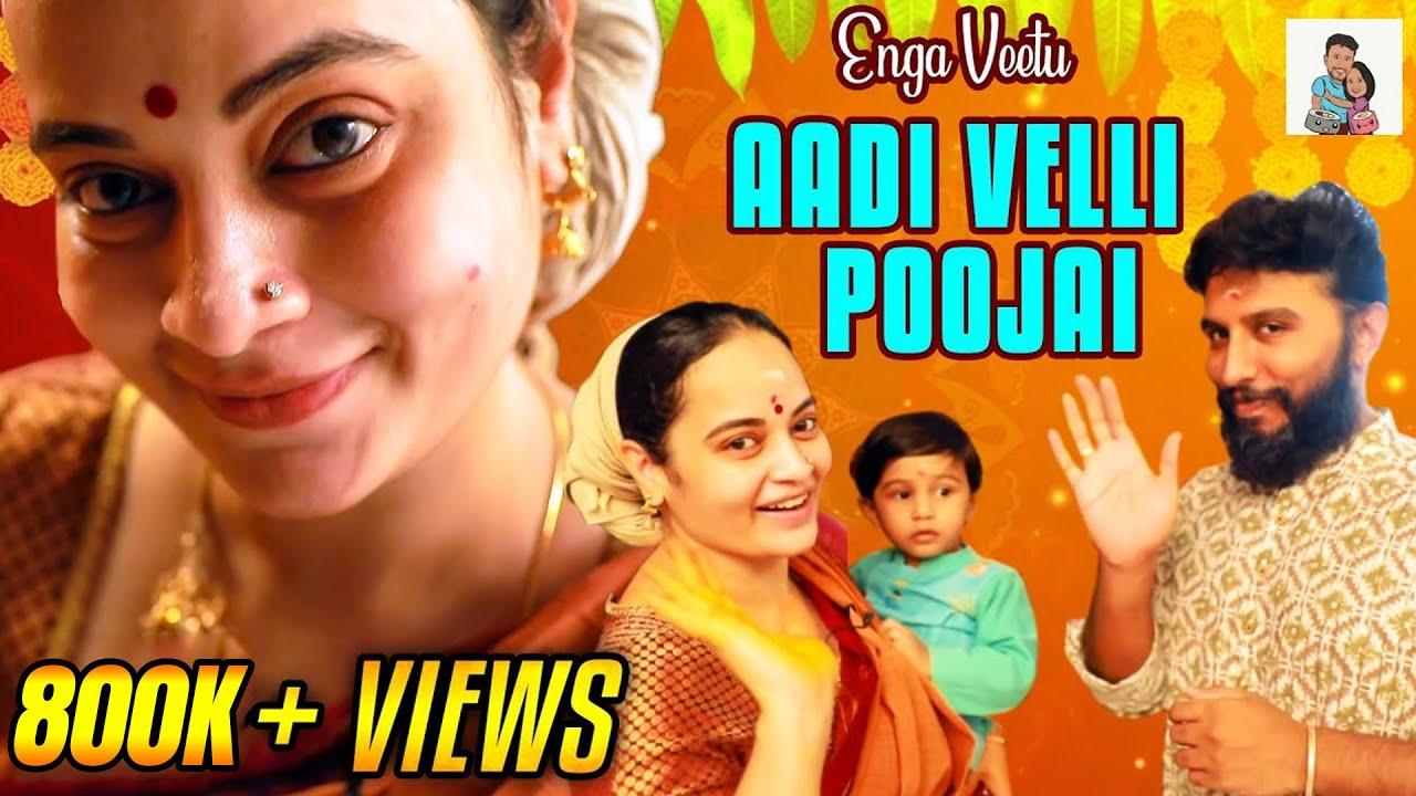 Enga Veetu Aadi Velli Poojai | Suja's Pooja Room Tour | SuShi's Fun