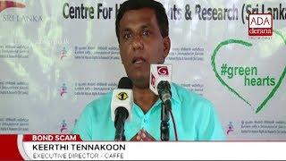 Rs 1 billion UGC funds used in bond scam - Keerthi Tennakoon (English)