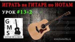 НОТНАЯ ГРАМОТА для гитаристов - Урок 13-2. ПЬЕСА №3