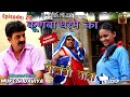 KUNBA DHARME KA    Episode 29 : पाखंडी बाबा (Pakhandi Baba)    Mukesh Dahiya Comedy    DAHIYA FILMS