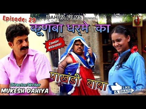 KUNBA DHARME KA || Episode 29 : पाखंडी बाबा (Pakhandi Baba) || Mukesh Dahiya Comedy || DAHIYA FILMS