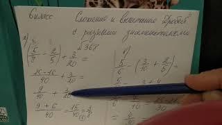 математика 6 класс √ 368. Сложение и вычитание дробей с разными знаменателями.