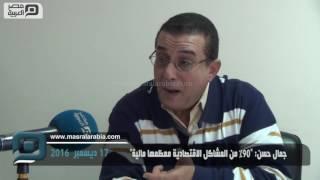 مصر العربية | جمال حسن: