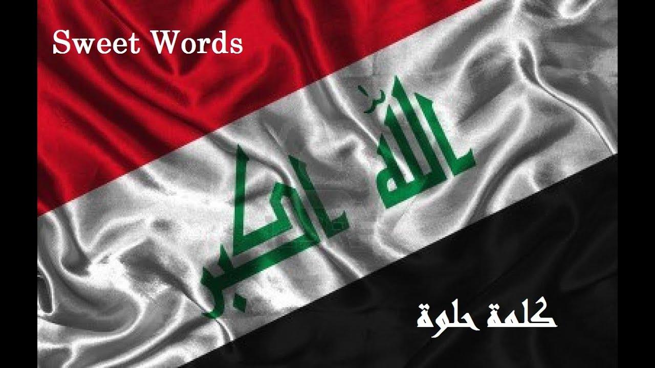 حلوة يا بلدي  داليدا (صور من العراق) - YouTube