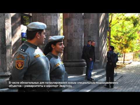 Звездные полицейские Армении