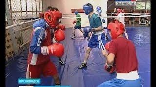 Юные боксеры готовятся к Олимпиаде в Кисловодске