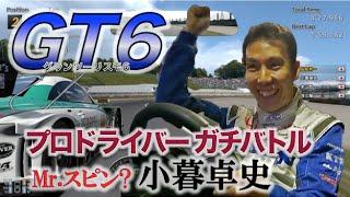 Ch11:【GT6】プロドライバーが鈴鹿でガチバトル!〜小暮卓史選手ゲーム実況編〜