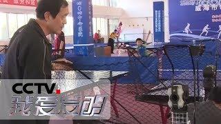《我爱发明》 创意大作战 2:半自动穴盘播种机 乒乓球自动发球装置 谷子联合收割机 20190426 | CCTV科教