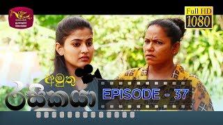 Amuthu Rasikaya || අමුතු රසිකයා | Episode -37 | 2019-04-08 | Rupavahini TeleDrama Thumbnail