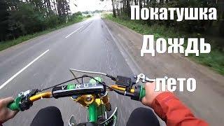 Покатушка в дождь!! Еду на мотоцикле!! Школьник на питбайке!! 2019