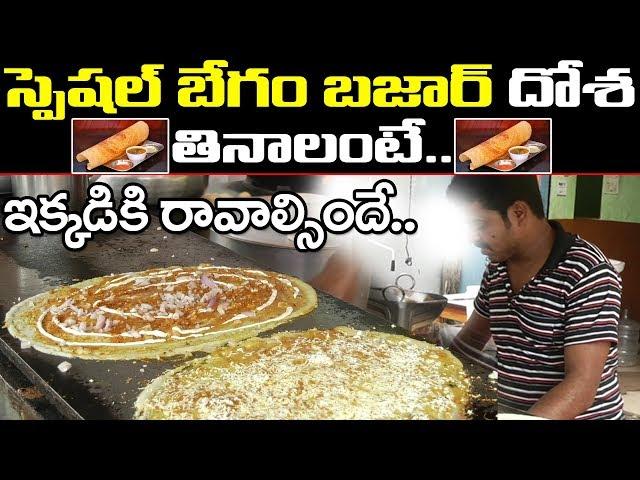 Hyderabadi Special Begum Bazar Dosa In Moosapet | Green House Tiffins | PDTV Foods