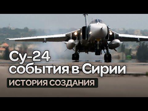 Немного про Су-24 и о событиях в Сирии