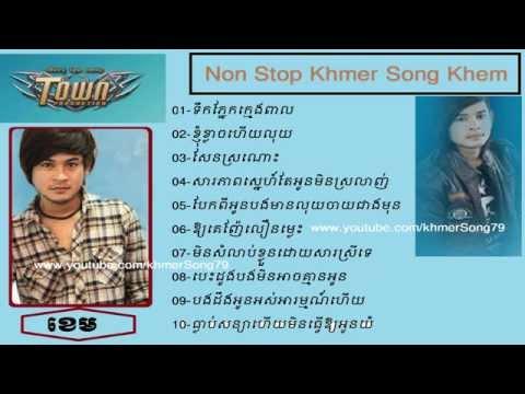 khem new songs 2015 | tek pnek kmeng peal tek pnek kmeng steav tek pnek kmeng stev Khem