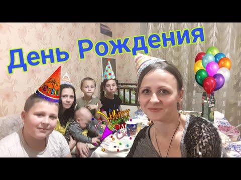 ДЕНЬ РОЖДЕНИЯ //Что ПОДАРИЛИ //  Жени 12 лет