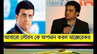 সৌরব কে আবারো অপমান করল মাঞ্জেরেকর । Manjrekar insulted Saurabh again