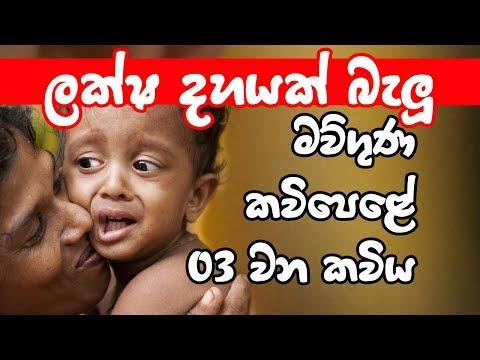 මව්පිය ගුණවරුණ සවේදාත්මක කවිපද පෙළ  03   Mawpiya Guna Kavi 03 thumbnail