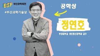 [부산과학축전]부산과학기술상 부경대학교 정연호 교수