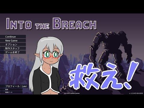 【VTuber Levi】INTO THE BREACH -鋼鉄の守護神- part.4 【コラテラルダメージ】