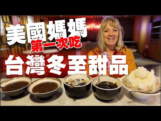 美國媽媽第一次吃台灣冬至甜品:湯圓,仙草、剉冰 // Making Winter Desserts in Taiwan - ft. 鮮芋仙