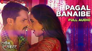 #Khesari Lal Yadav पागल बनइबे का रे पतरकी - Full Song | Dabangg Sarkar |  Priyanka Singh | Kajal R
