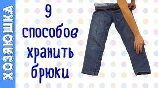 9 ИДЕЙ для Хранения Брюк, Джинсов и Леггинсов от ХОЗЯЮШКИ