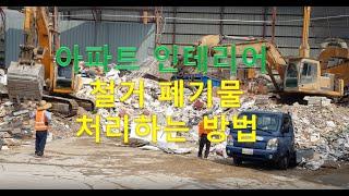 아파트 인테리어 철거 폐기물처리하는 방법