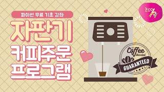 [2021 파이썬 무료 강좌] 13강. 커피 자판기 프…