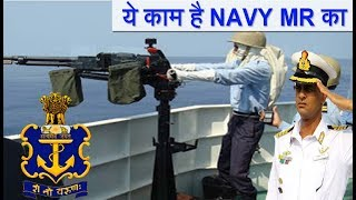 Indian Navy MR पहले काम जान लौ, What is Navy MR, Duty of Indian Navy MR Post , Work of Navy MR Entry