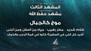 خمس مشاهد مع الطوفان ونجاة سيدنا نوح ومن آمن معه - قصة نوح عليه السلام (۳)