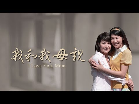 [我和我母親] - 第01集 / I Love You, Mom
