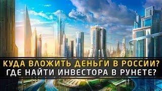 Инвестиции и бизнес в России. Куда вложить деньги? Как найти инвестора в Рунете?