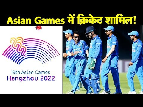 Cricket set for Asian Games return in 2022 | Sports Tak