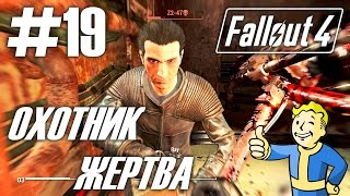 Fallout 4 HD 1080p - Охотник Жертва - прохождение 19