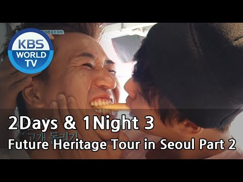 2 Days & 1 Night - Season 3 : Future Heritage Tour in Seoul Part 2 [ENG/THAI/2017.09.10]