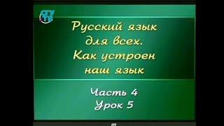Русский язык для детей. Урок 4.5. Что такое имя прилагательное?
