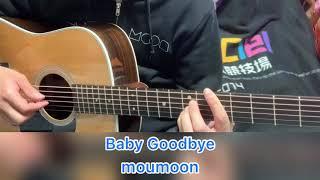 moumoonの「Baby Goodbye」の伴奏(カラオケ)です。 アコースティックギターのみで演奏しました。 #moumoon #acomoon #cover.