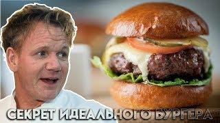 Секрет идеального бургера от Гордона Рамзи