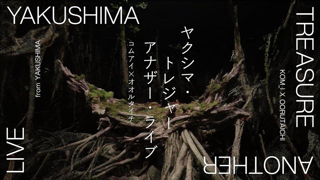 YAKUSHIMA TREASURE ANOTHER LIVE from YAKUSHIMA Official Trailer