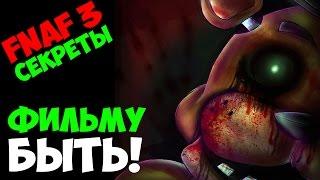 Five Nights At Freddy's 3 - ФИЛЬМ!  - 5 Ночей у Фредди