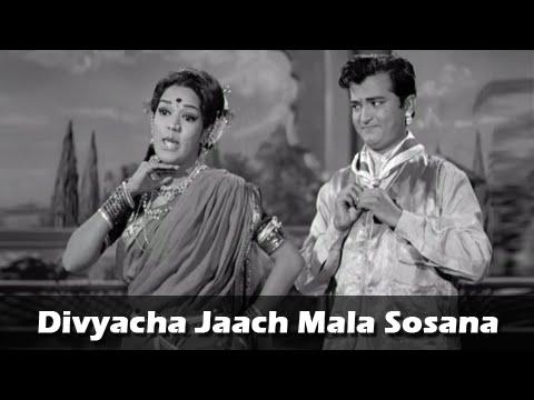 Divyacha Jaach Mala Sosana - Marathi...