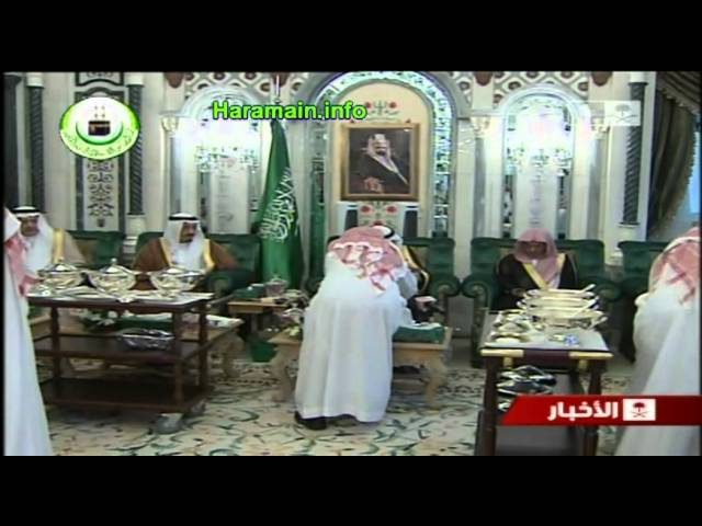 Iftar 2012 Haram Makkah Imams with King Abdullah Travel Video